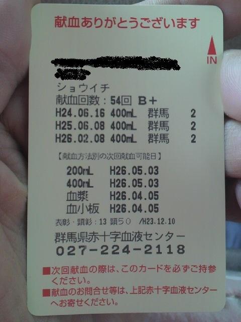 献血・20140208・2 - コピー.jpg