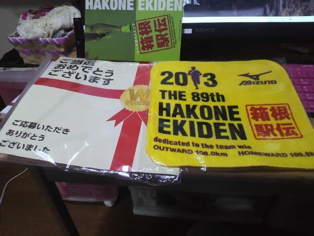 箱根駅伝2012・景品.jpg