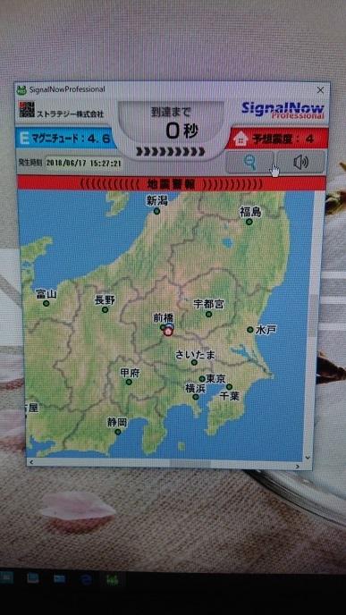 群馬が震源  地震2018・06・17.JPG