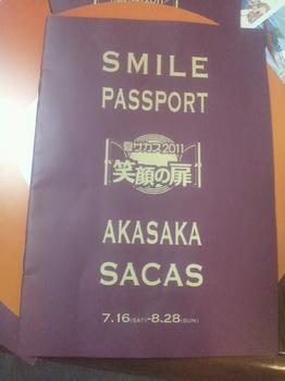 赤坂サカス・2011.jpg