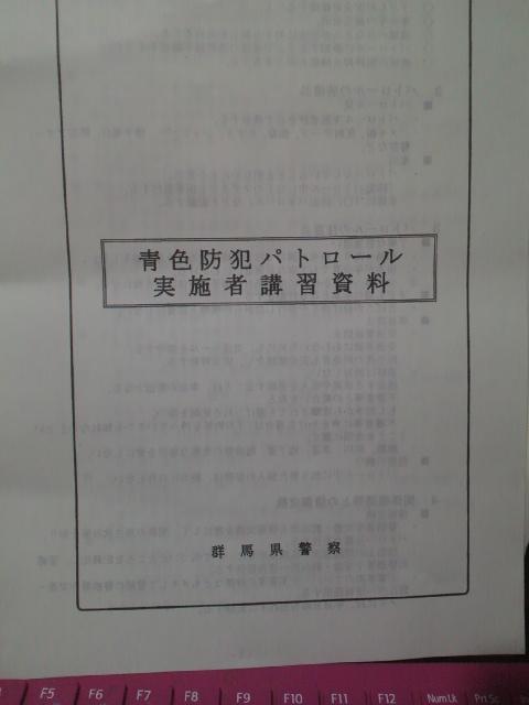 青パト講習会1.jpg
