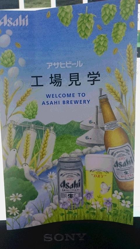 1日目・アサヒビール工場見学 - コピー.JPG