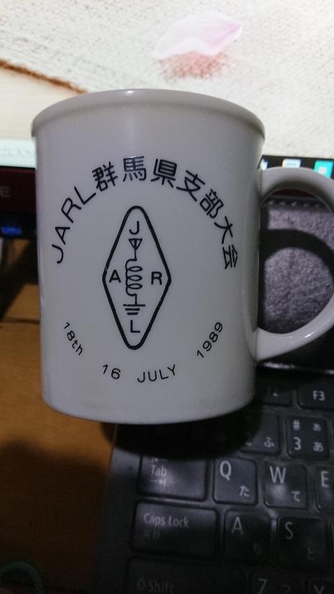 1989年  支部大会   マグカップ.JPG