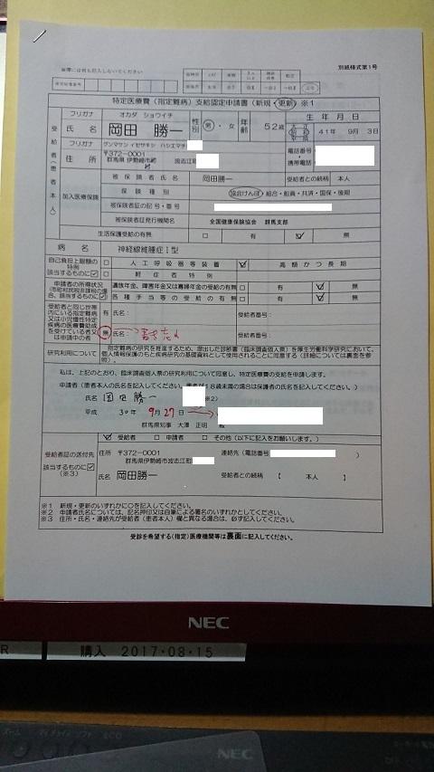 2018・更新書表 - コピー.JPG