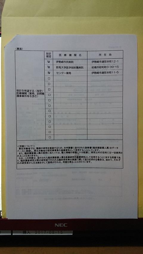 2018・更新書裏 - コピー.JPG