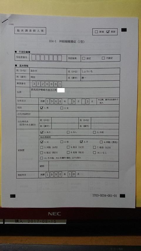 2018・臨床調1 - コピー.JPG