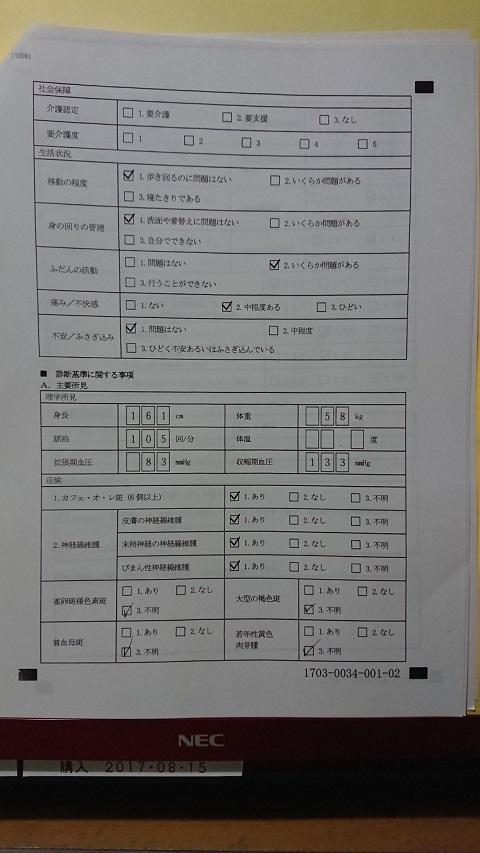 2018・臨床調2 - コピー.JPG