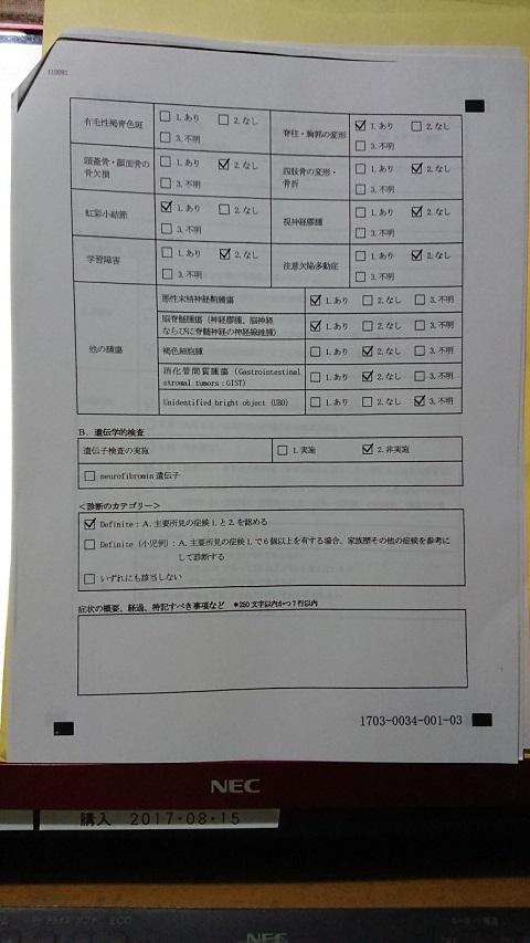 2018・臨床調3 - コピー.JPG