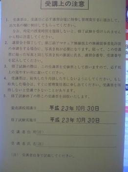 3アマ養成短縮講習受講票(裏).jpg