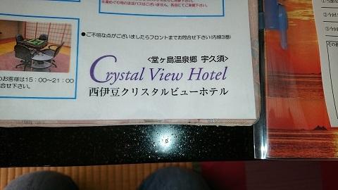 4西伊豆・クリスタルビューホテル - コピー.JPG