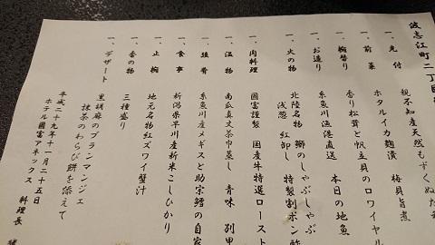 5・晩餐メニュー表 - コピー.JPG