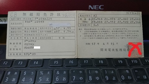 CB無線   市民ラジオ免許状表 - コピー.JPG