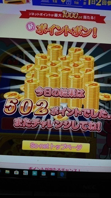 so-netポイント高得点2018・05.JPG